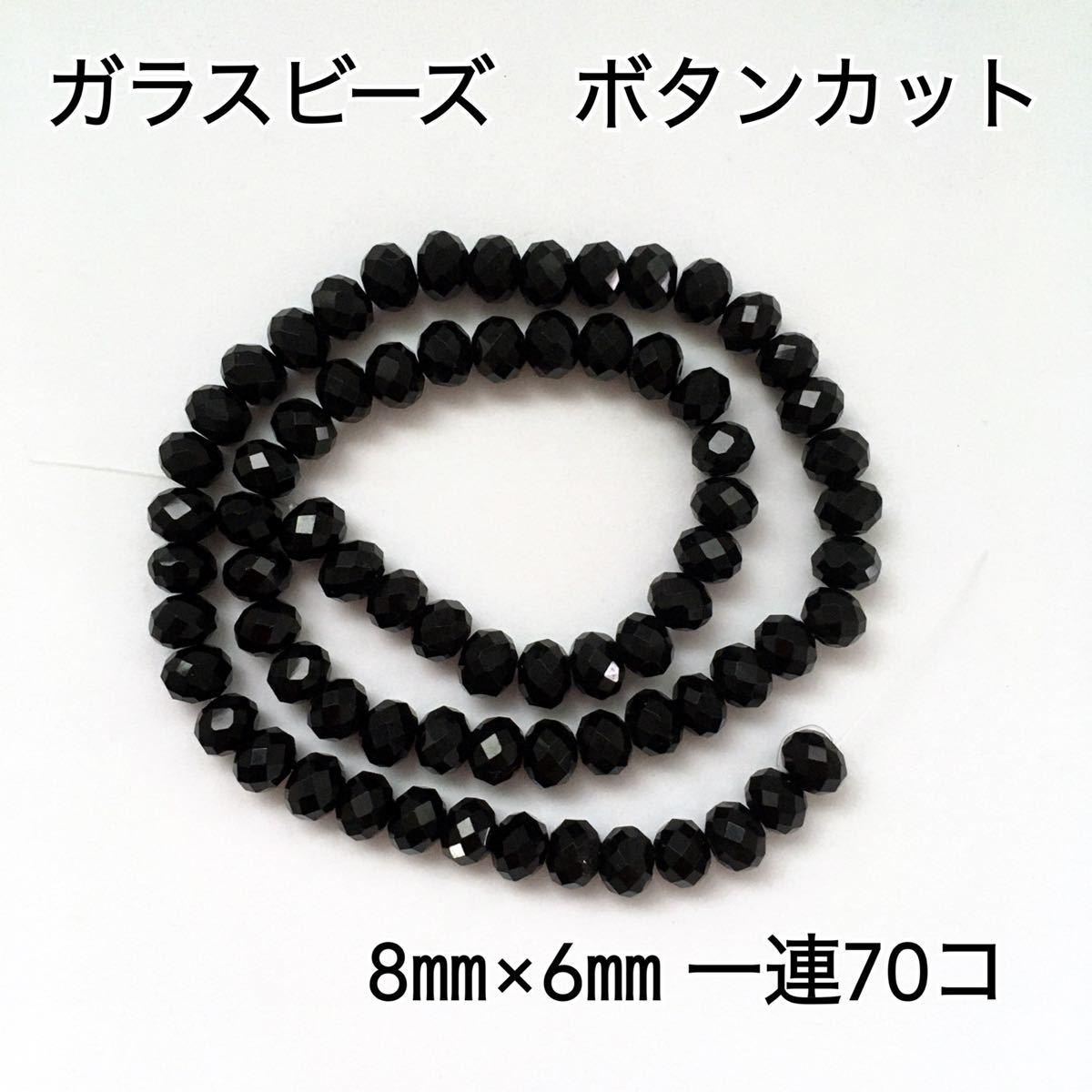 【ビーズパーツ】8mmガラスビーズ(ボタンカット)ブラック 1連70コ