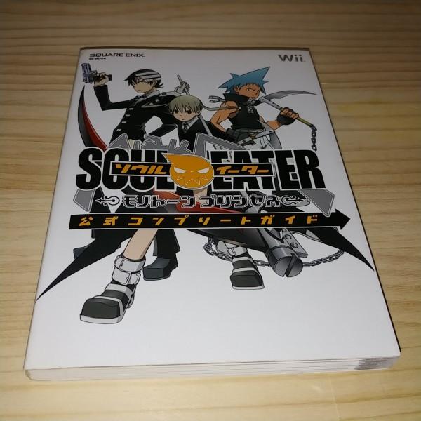 ★送料無料・攻略本★ソウルイーター モノトーンプリンセス 公式コンプリートガイド SE-MOOK Wii