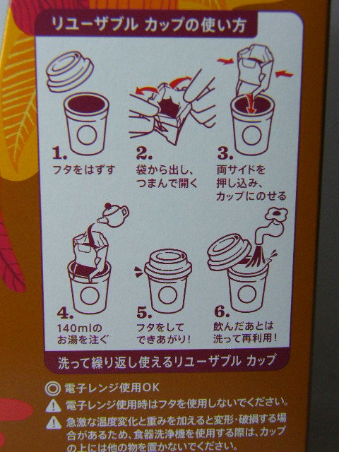 Starbucks Origami スターバックス ネスレ オリガミ パーソナルドリップ コーヒー フォールブレンド & リユーザブルカップ (1セット)_画像3
