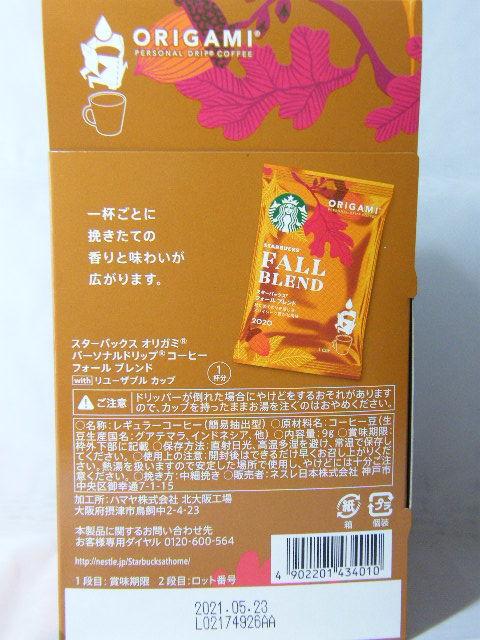 Starbucks Origami スターバックス ネスレ オリガミ パーソナルドリップ コーヒー フォールブレンド & リユーザブルカップ (1セット)_画像4