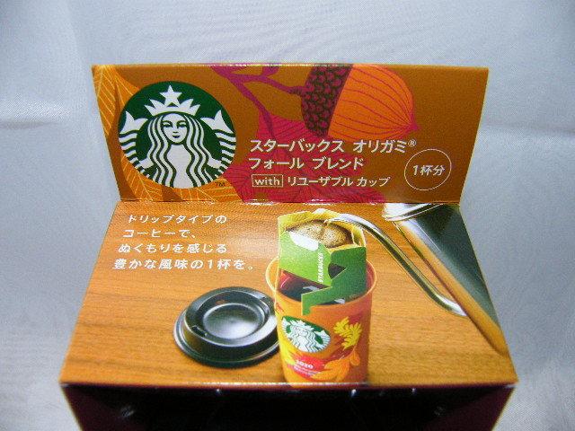Starbucks Origami スターバックス ネスレ オリガミ パーソナルドリップ コーヒー フォールブレンド & リユーザブルカップ (1セット)_画像2