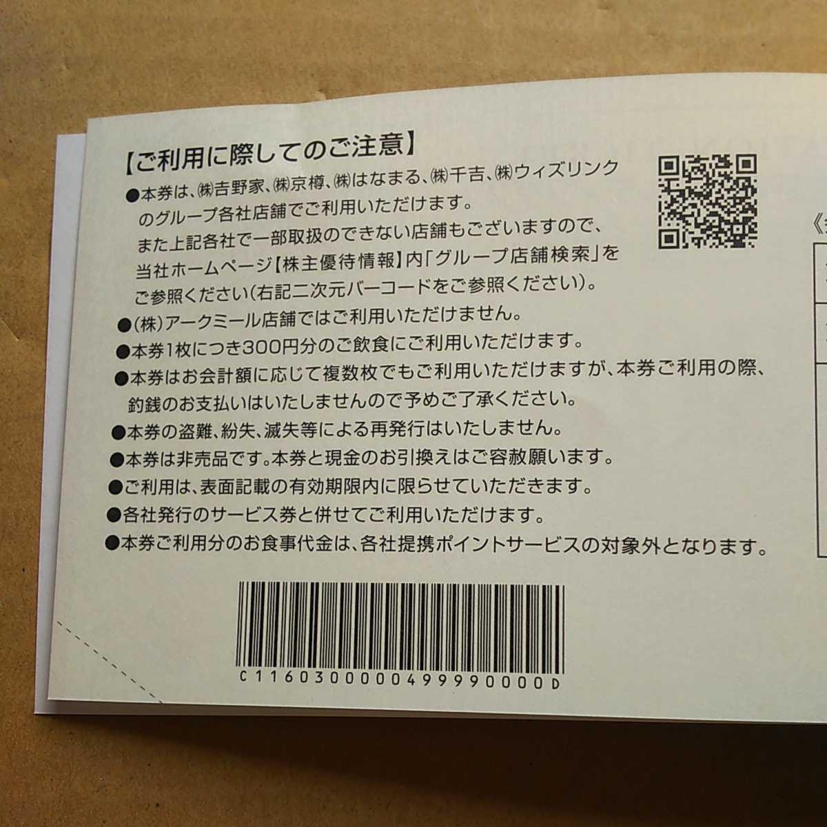 ●吉野家ホールディングス株主優待券3000円分 期限2021年11月30日_画像3