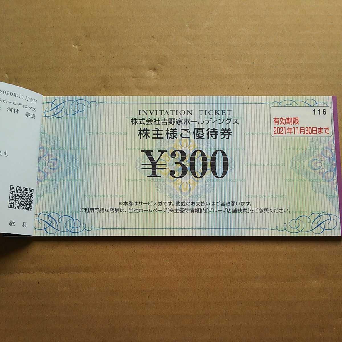 ●吉野家ホールディングス株主優待券3000円分 期限2021年11月30日_画像2