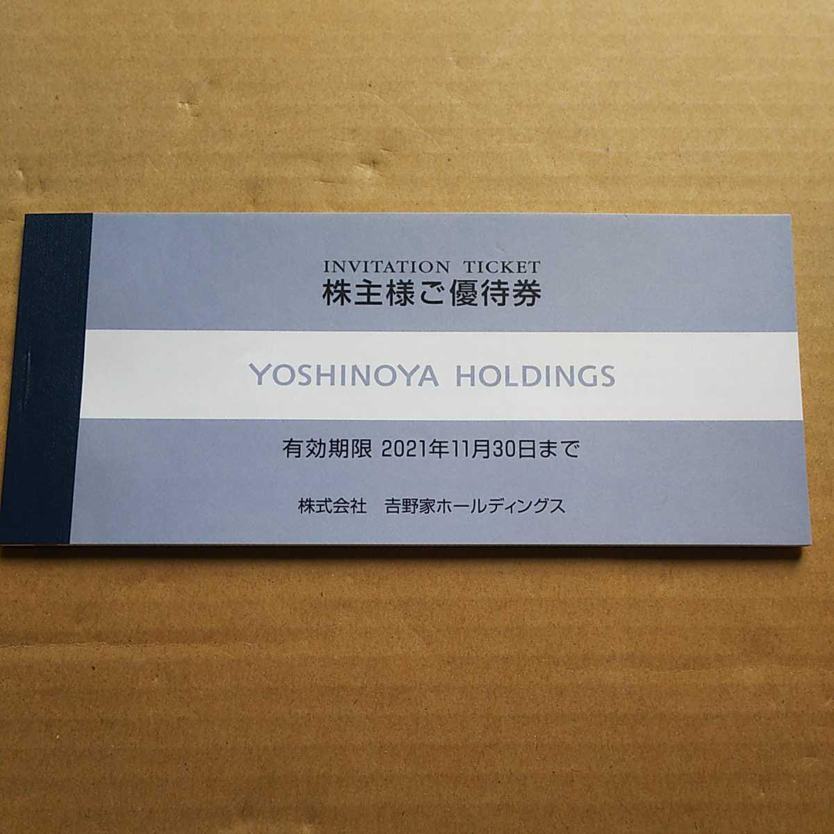 ●吉野家ホールディングス株主優待券3000円分 期限2021年11月30日_画像1
