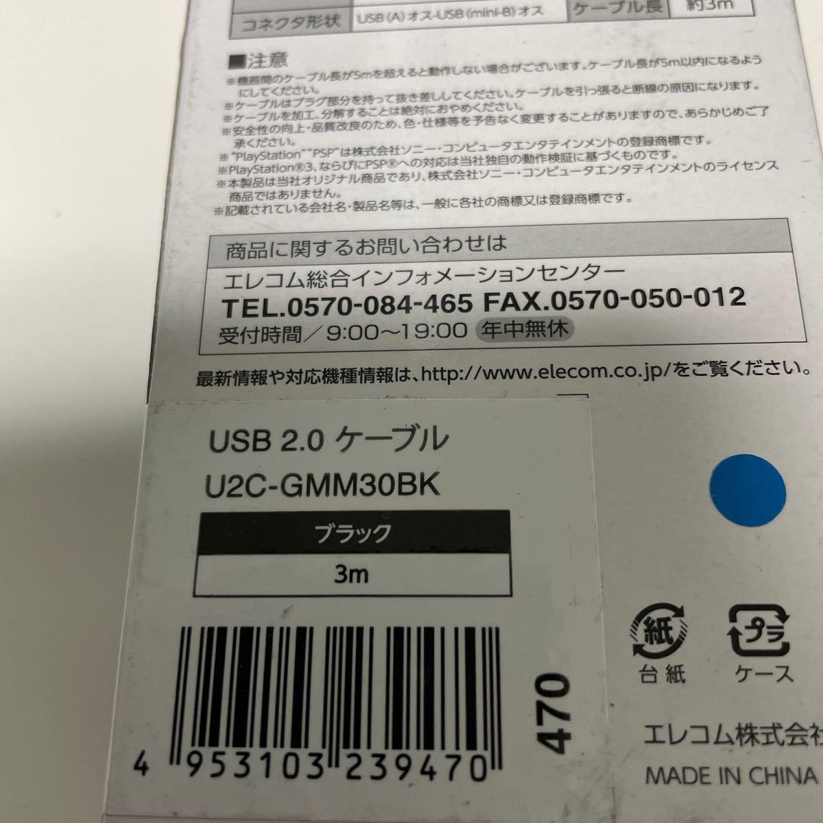 USBケーブル エレコム ELECOM 3m USB2.0