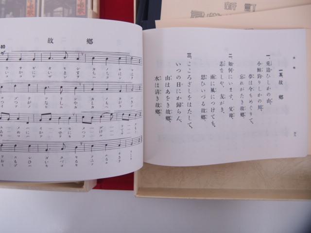 ヤフオク! - 0.08 【新訂 尋常小学唱歌 復刻版 カセットテー...