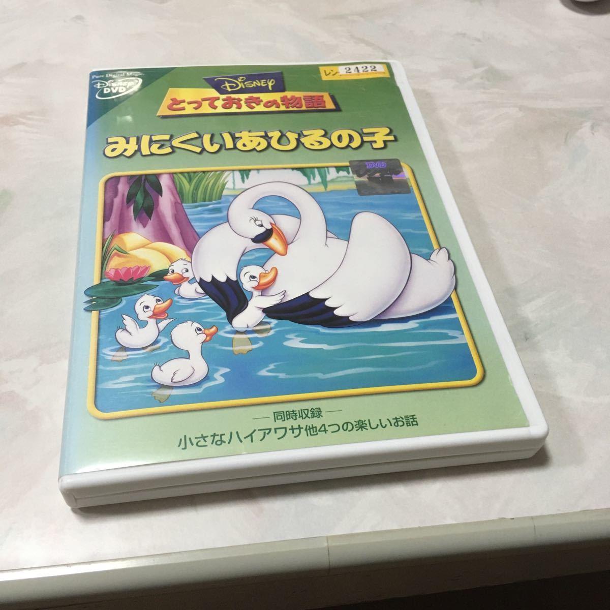 とっておきの物語 みにくいあひるの子 レンタル落ち 中古 DVD  ディズニー
