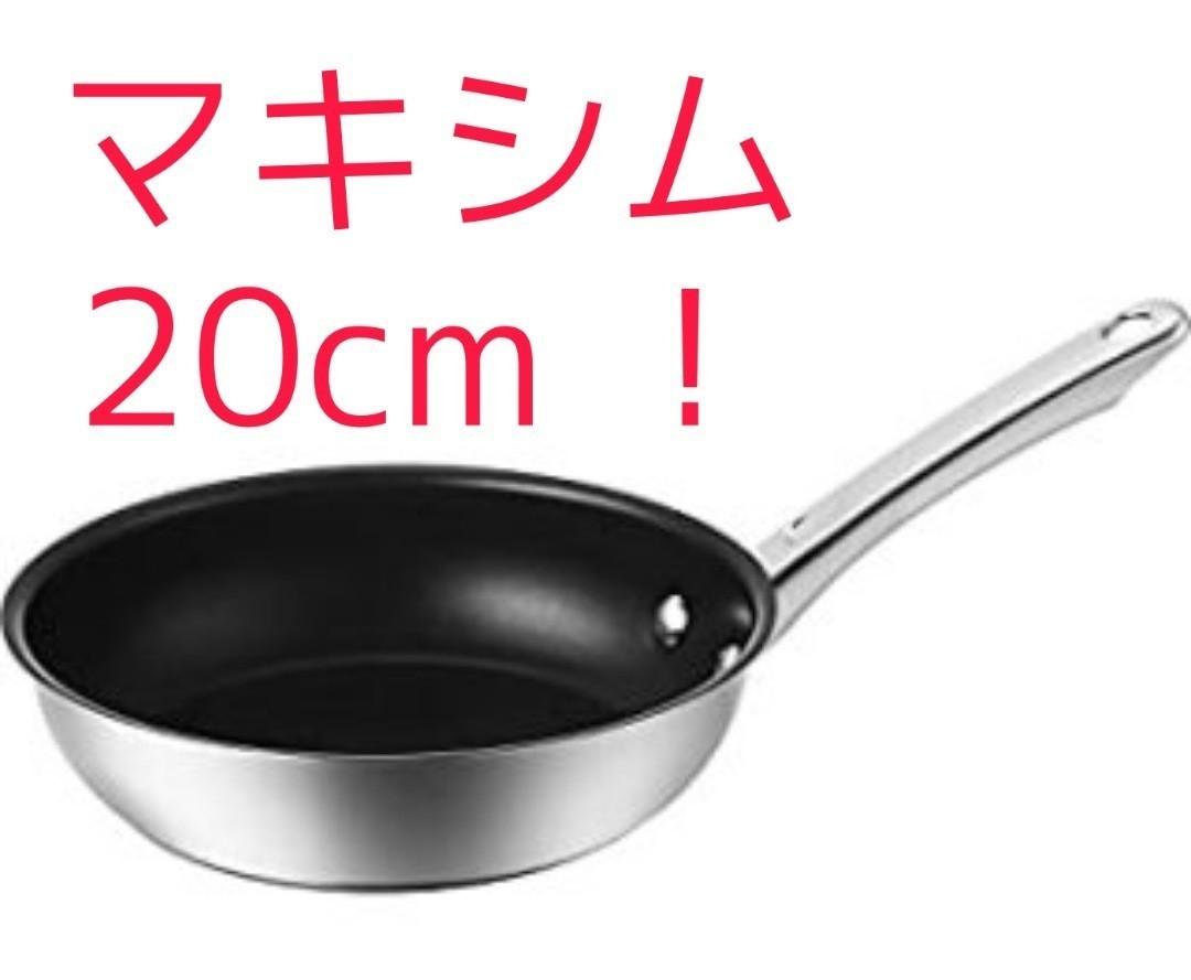 マイヤーフライパン 20cm マキシム IH・ガス熱源対応 オールステンレス!