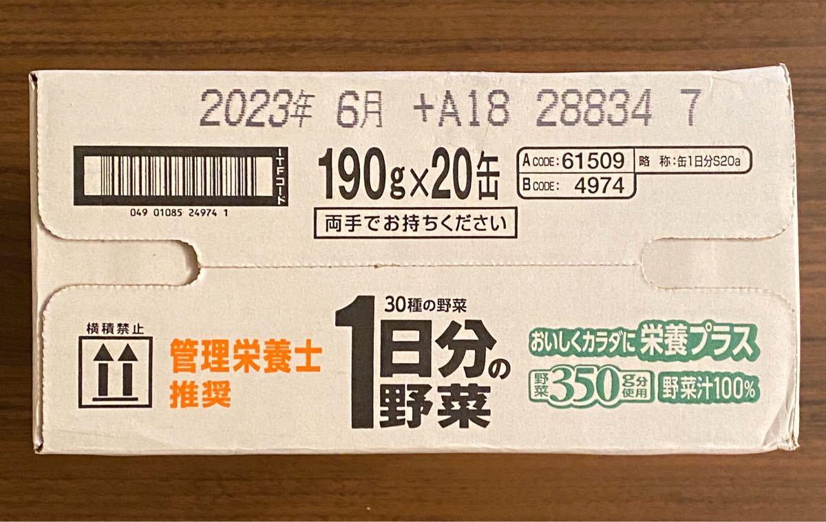 【伊藤園】1日分の野菜 190g 1箱(20缶入)