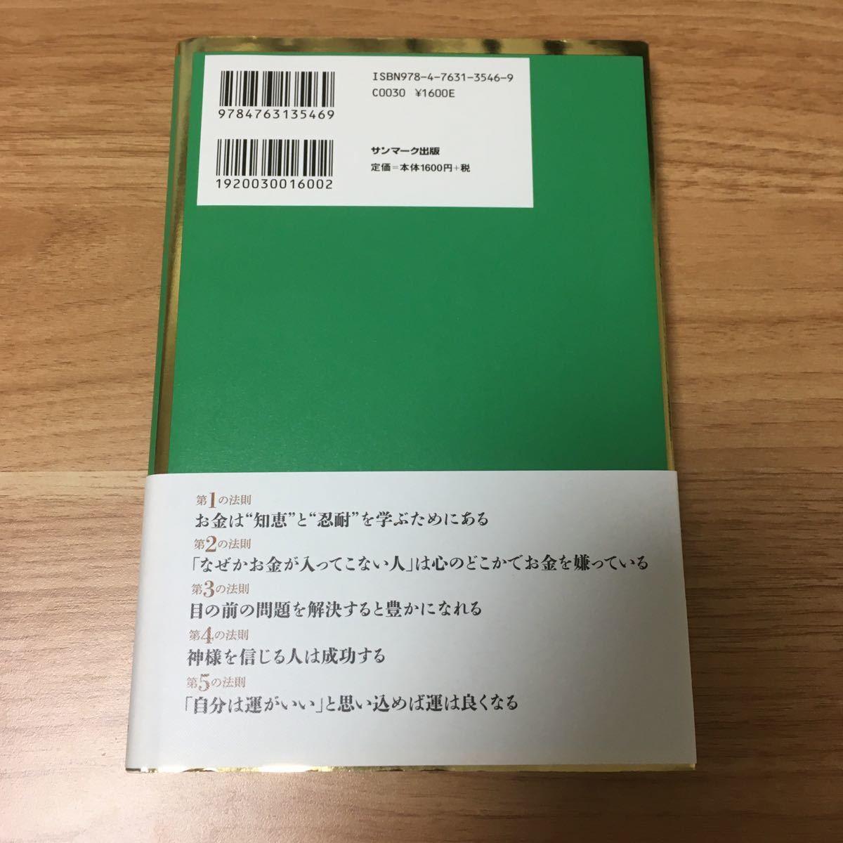 『お金の真理』斉藤一人 サンマーク出版