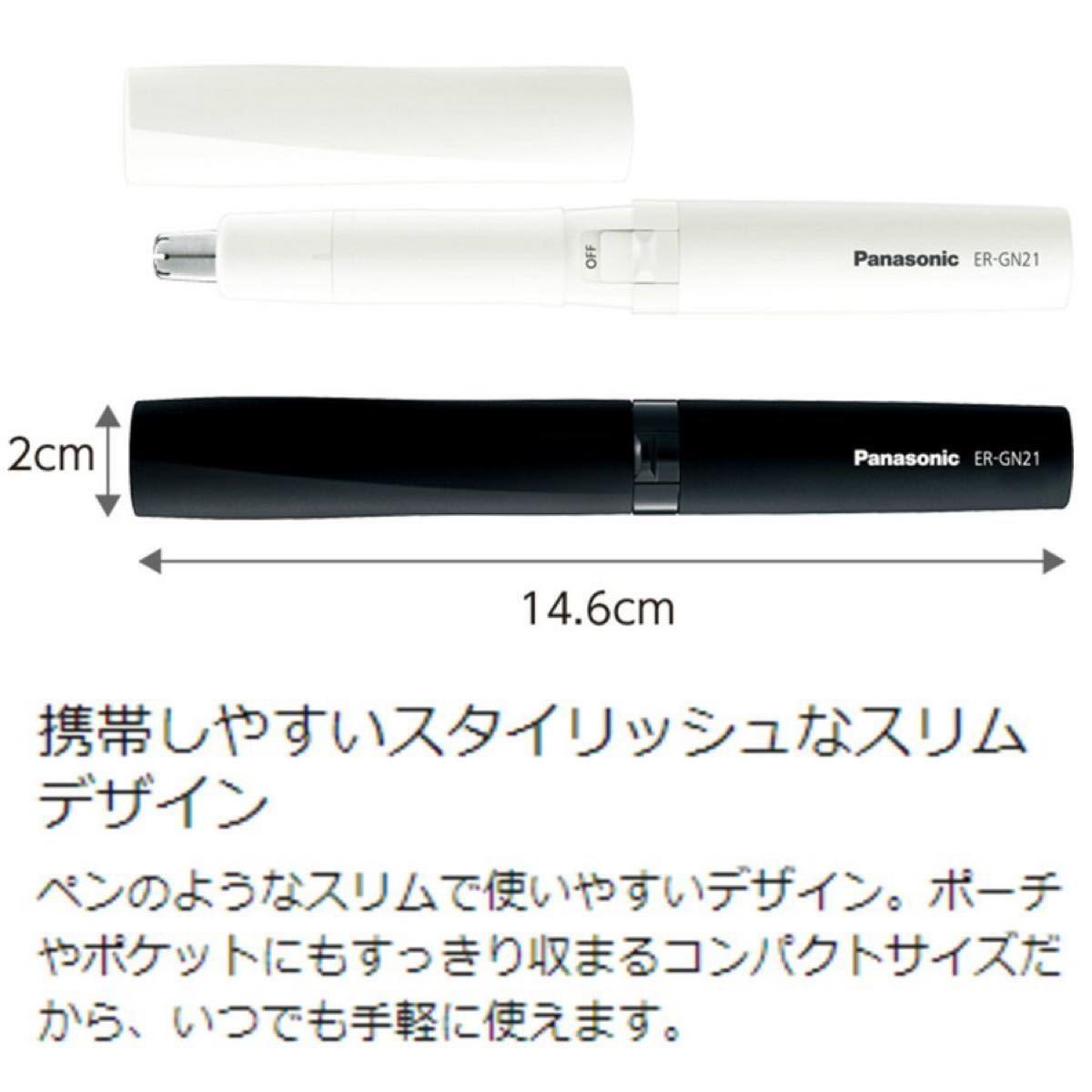 Panasonic エチケットカッター 鼻毛カッター グルーミング ホワイト