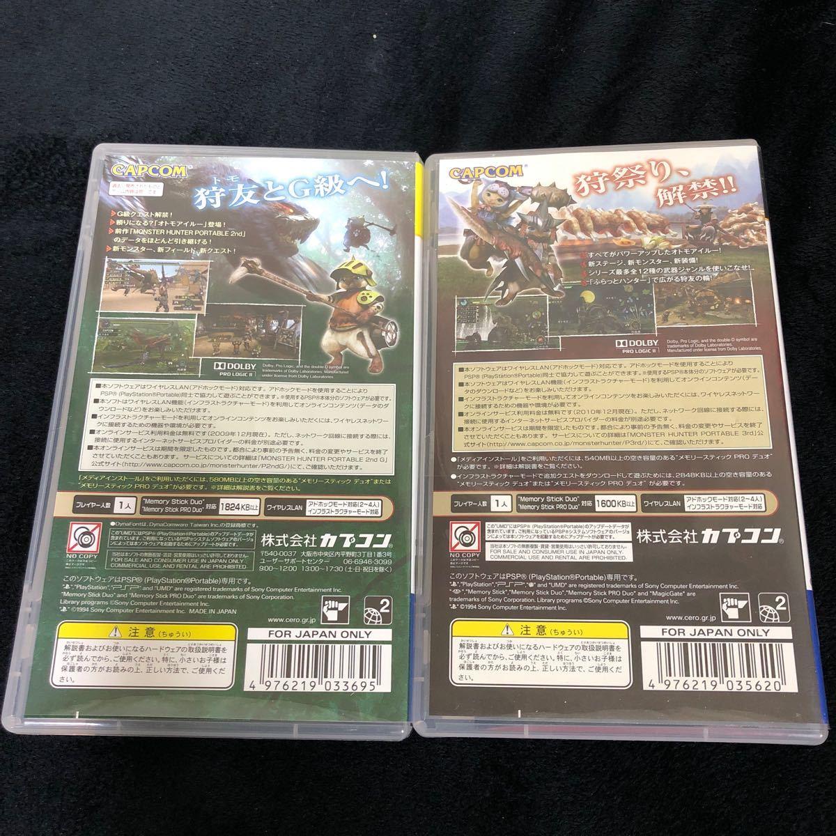 【PSP】 モンスターハンターポータブル 2点セット