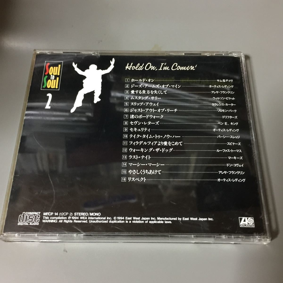 Soul to Soul 2【HOLD ON,I'M COMIN'】国内盤CD