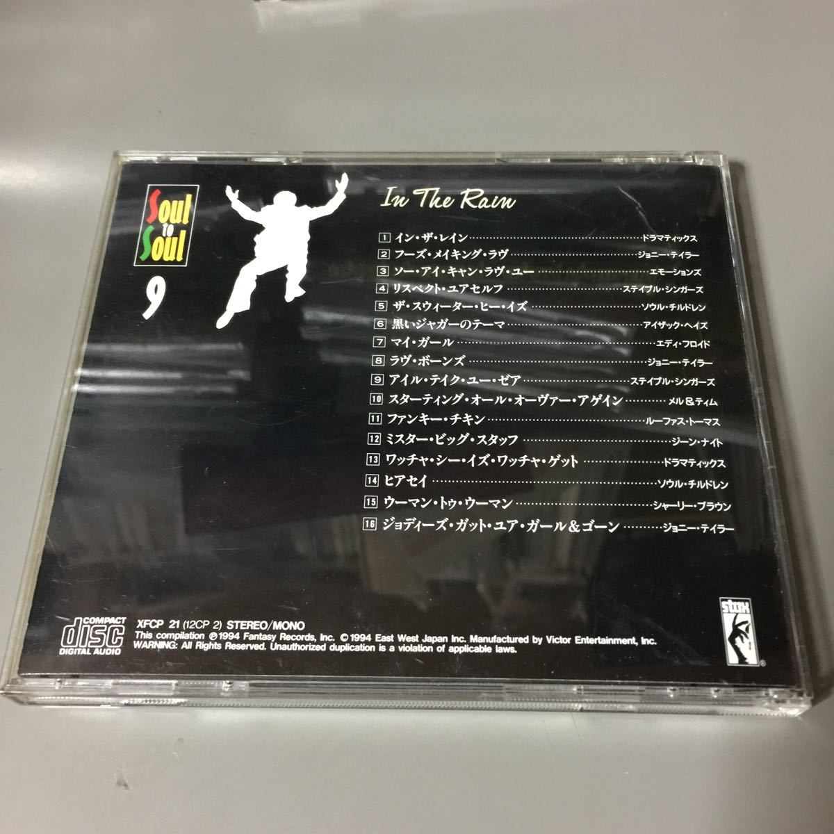 Soul to Soul 9【IN THE RAIN】国内盤CD
