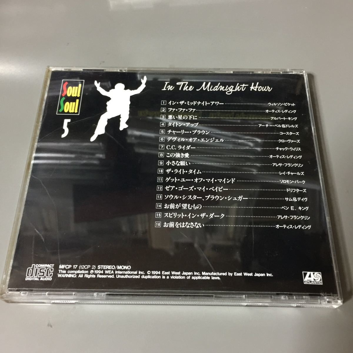 Soul to Soul 5【IN THE MIDNIGHT HOUR】国内盤CD