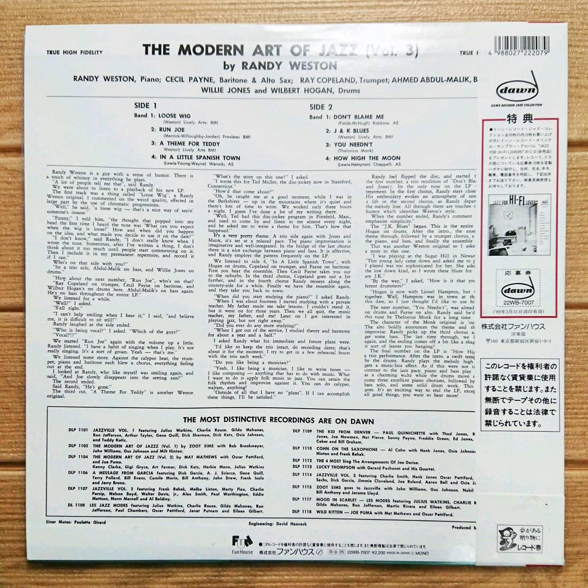 Randy Weston(p)/The Modern Art Of Jazz Vol.3 ランディ・ウエストン(p)/モダン・アート・オブ・ジャズ Vol.3【国内帯付重量盤美盤】_画像2
