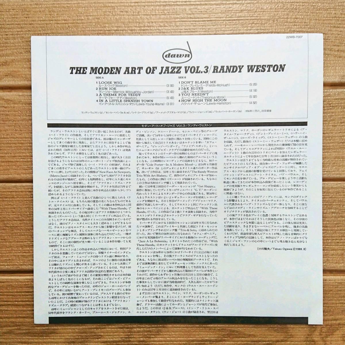 Randy Weston(p)/The Modern Art Of Jazz Vol.3 ランディ・ウエストン(p)/モダン・アート・オブ・ジャズ Vol.3【国内帯付重量盤美盤】_画像4