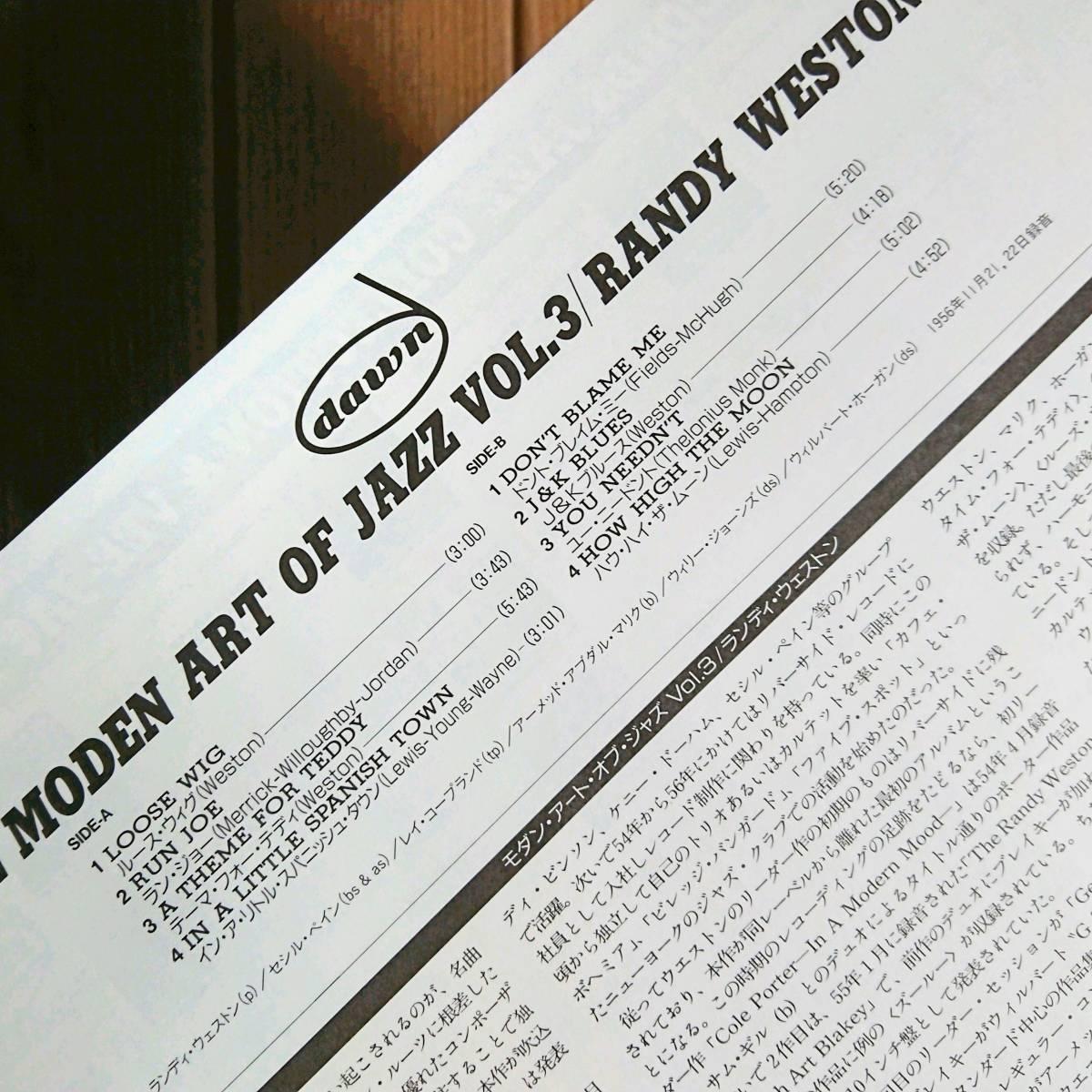 Randy Weston(p)/The Modern Art Of Jazz Vol.3 ランディ・ウエストン(p)/モダン・アート・オブ・ジャズ Vol.3【国内帯付重量盤美盤】_画像5