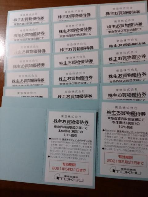20枚 渋谷ヒカリエ 東急百貨店 10%割引券_画像1