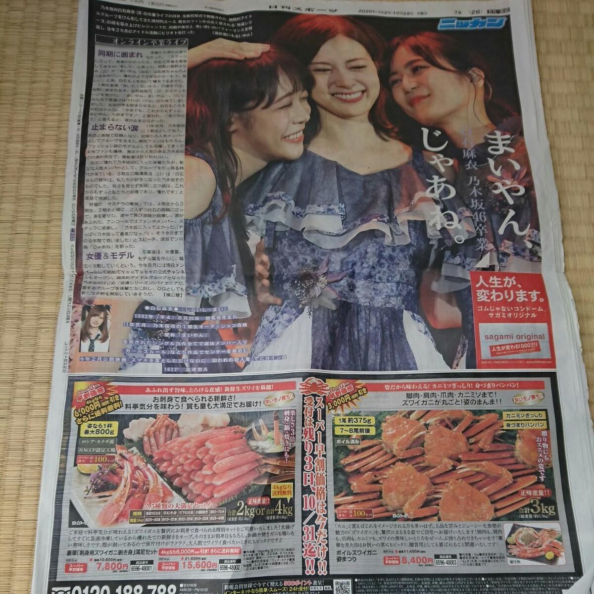 乃木坂46 白石麻衣 卒業記事
