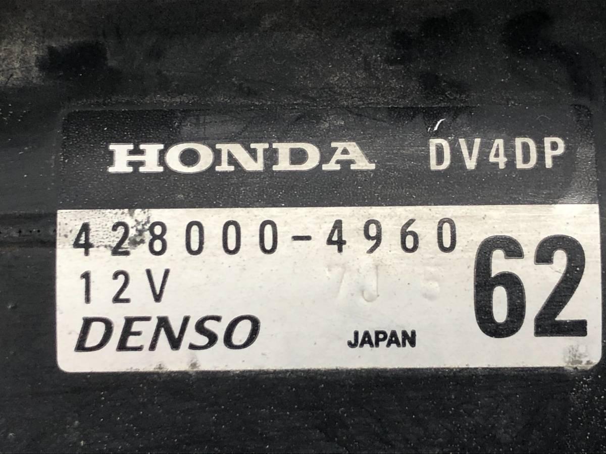 _b48187 ホンダ ライフ C DBA-JB5 セルモーター スターター 428000-4960 P07A JB6 JB7 JB8_画像4