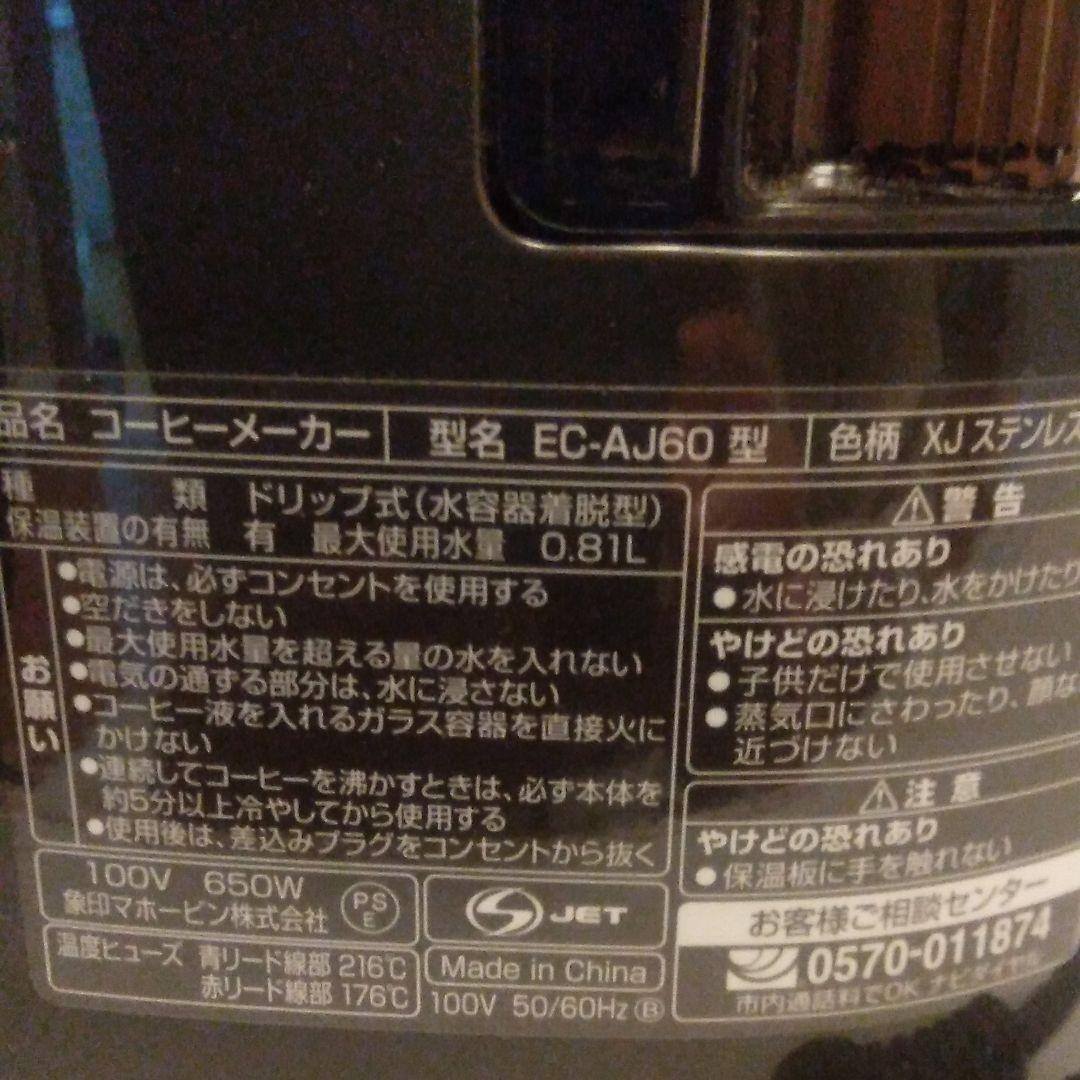 新品 コーヒーメーカーzojirushi〔珈琲通〕