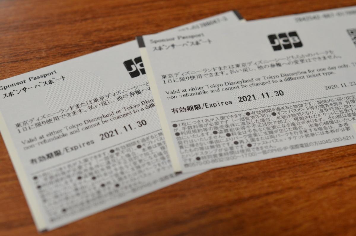送料無料 東京ディズニーリゾート パークチケット 2枚組 ペアチケット_画像2