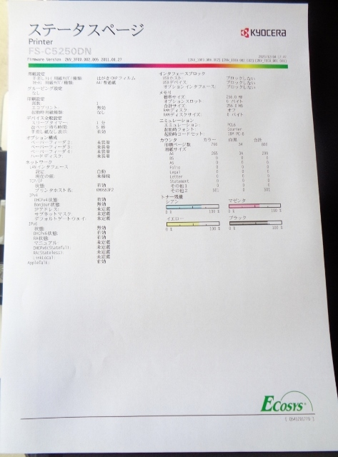 KYOCERA MITA 京セラミタ FS-C5250DN プリンター カウンター800枚☆ 使用少ない☆_画像7