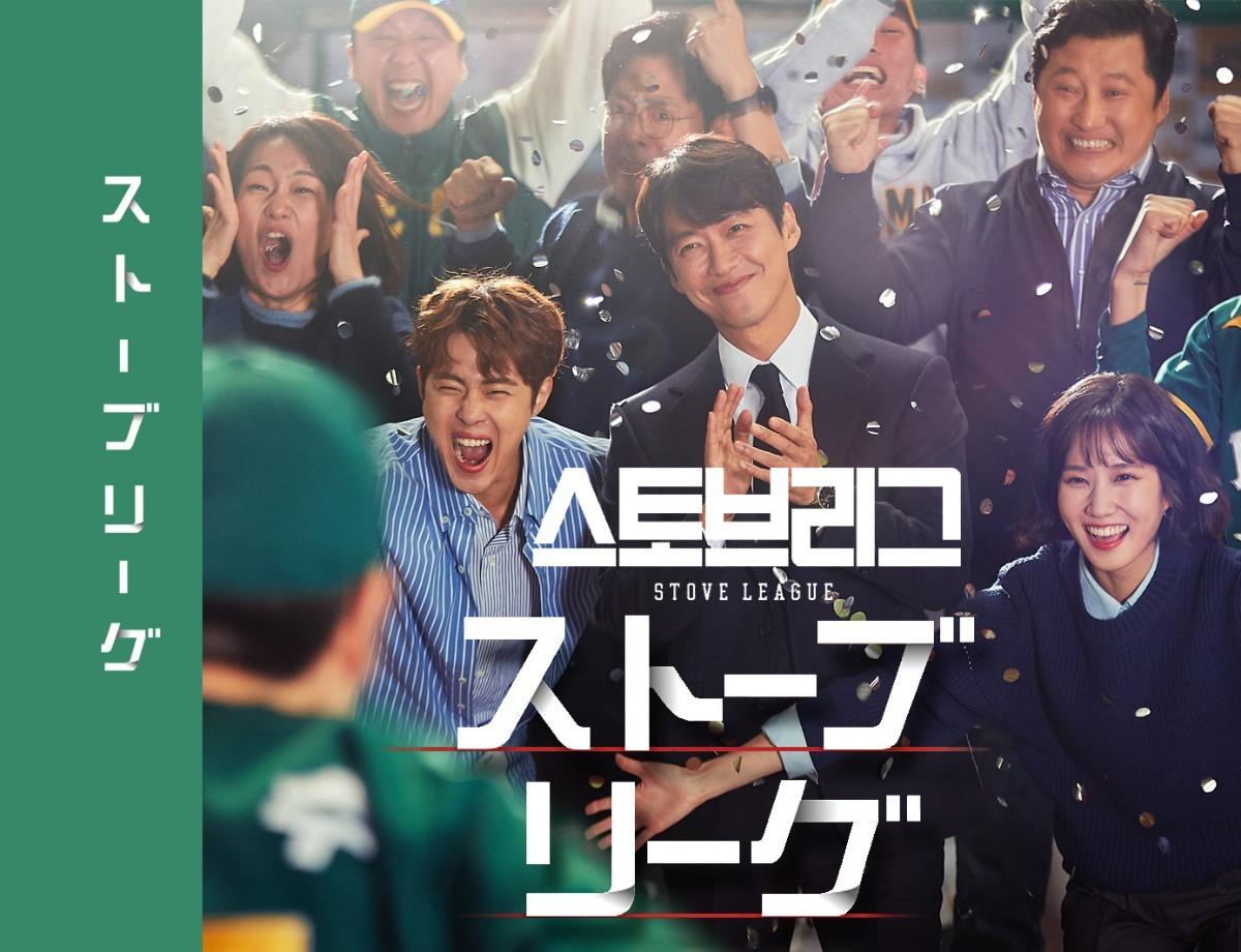 韓国ドラマ「ストーブリーグ」*Blu-ray