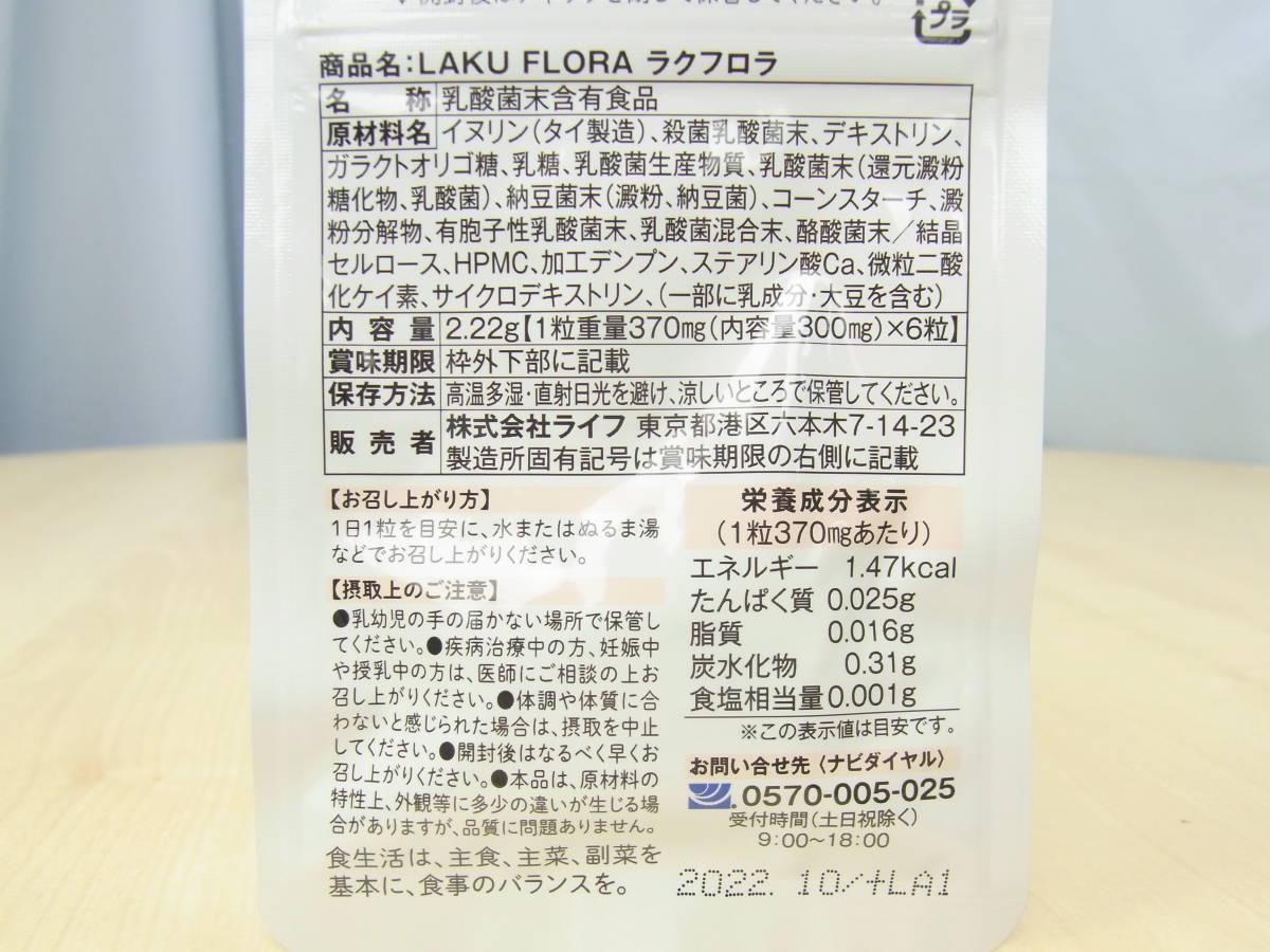 [52227-2]新品◎LAKU FLORA/ラクフロラ 6粒入 10袋(約60日分)セット◎短鎖脂肪酸/乳酸菌/酪酸菌/オリゴ糖/美容/健康/菌活サプリ_画像3