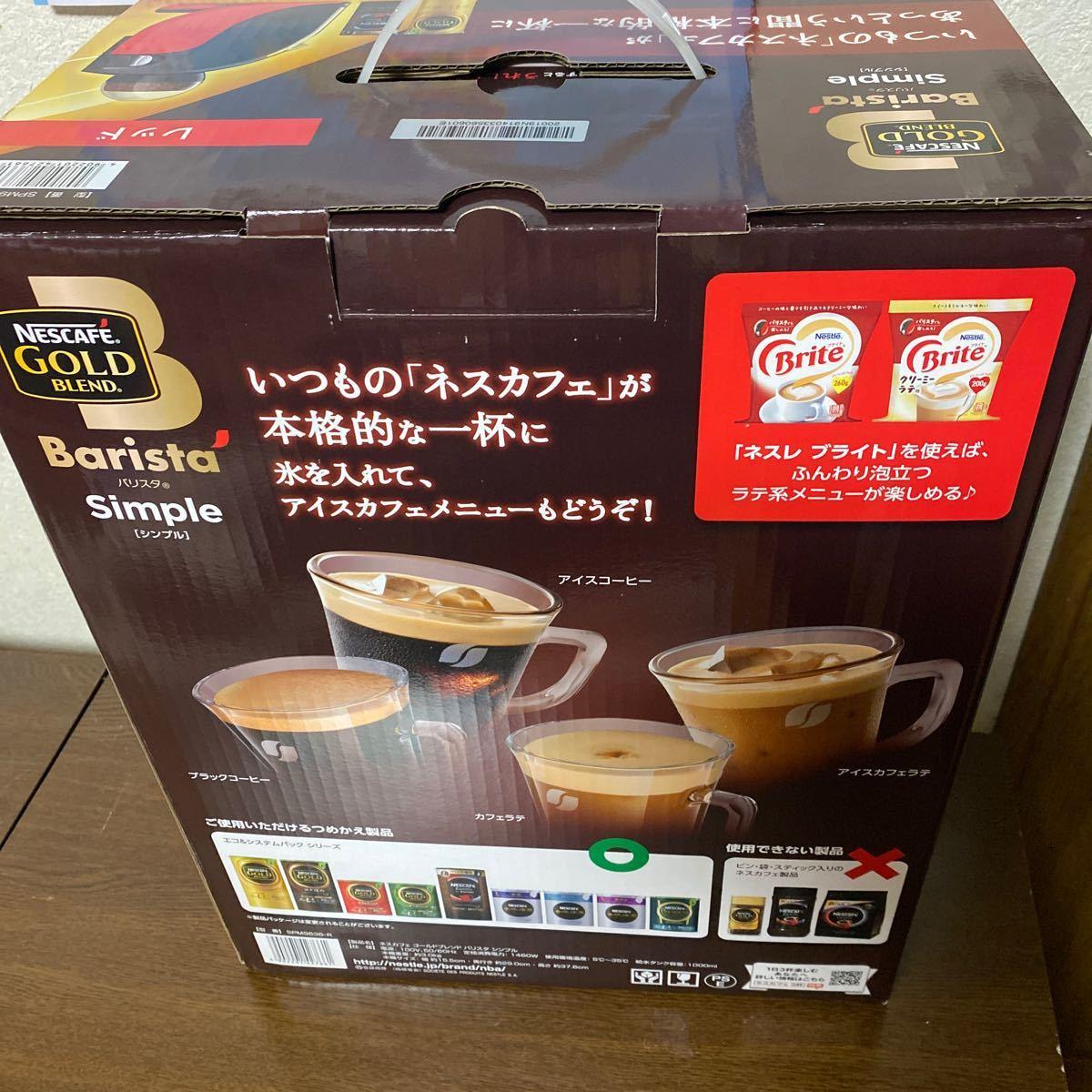 新品未使用 ネスカフェ ゴールドブレンド バリスタ シンプル HPM9636-PR (プレミアムレッド)
