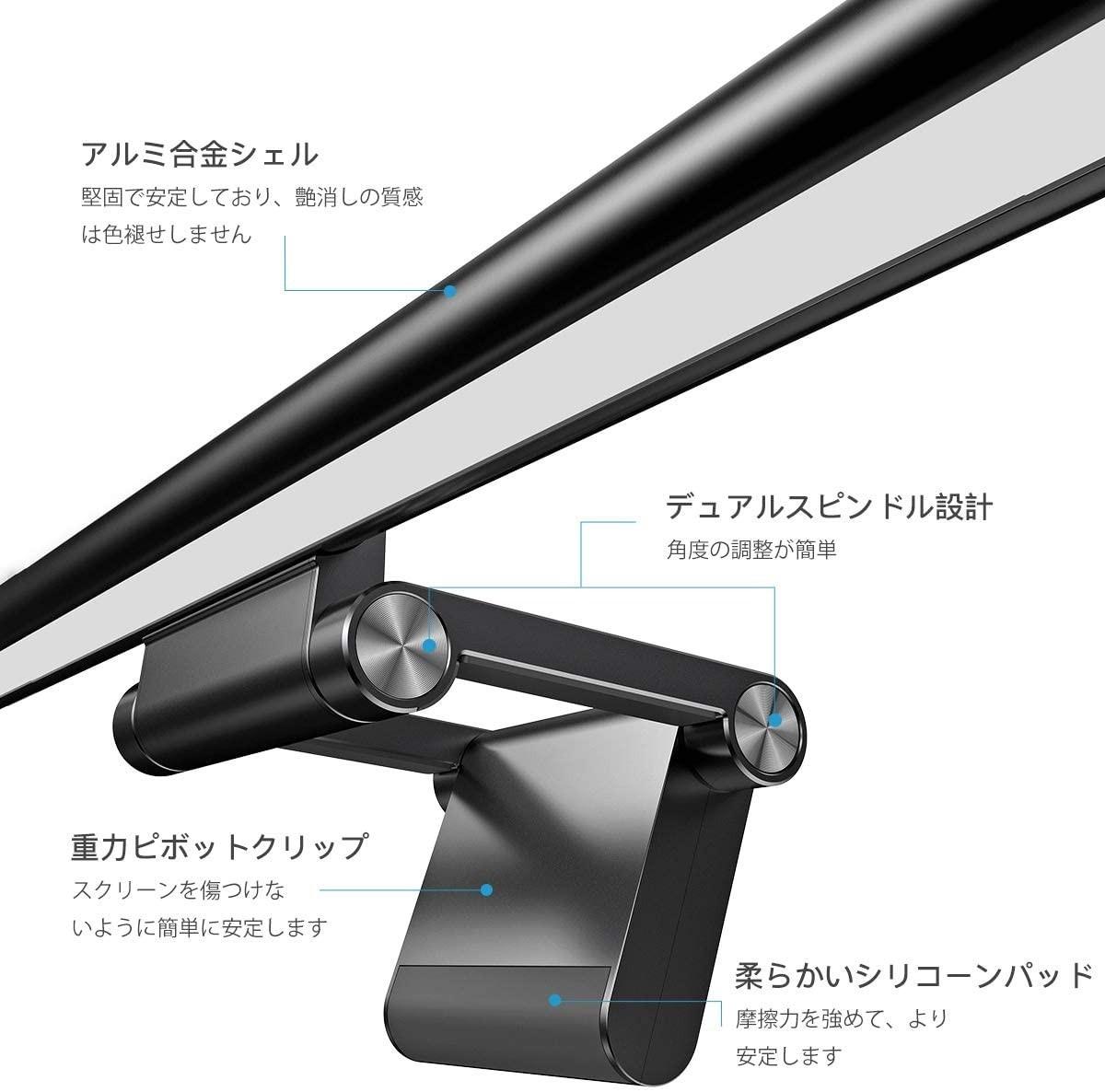 Baseus スクリーンバー 掛け式 モニター デスクライト LEDライト