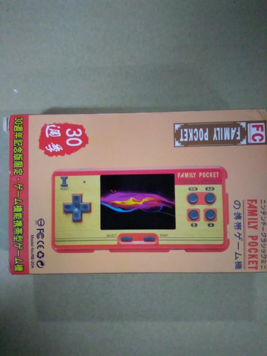 ニンテンドークラシックミニ 携帯ゲーム機