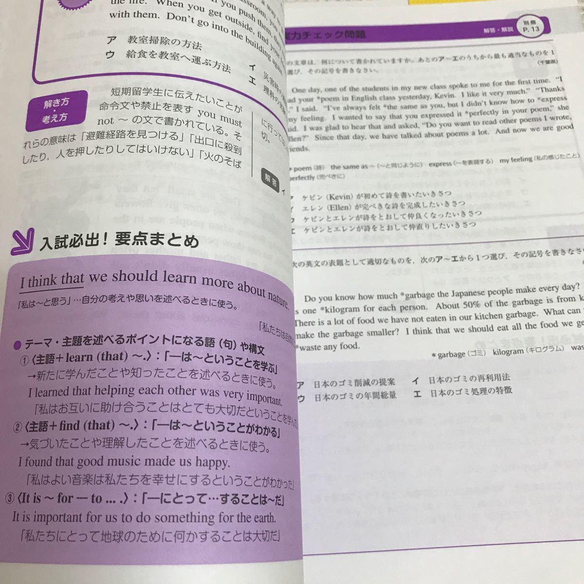 受験生の50%以上が解ける落とせない入試問題英語 高校入試