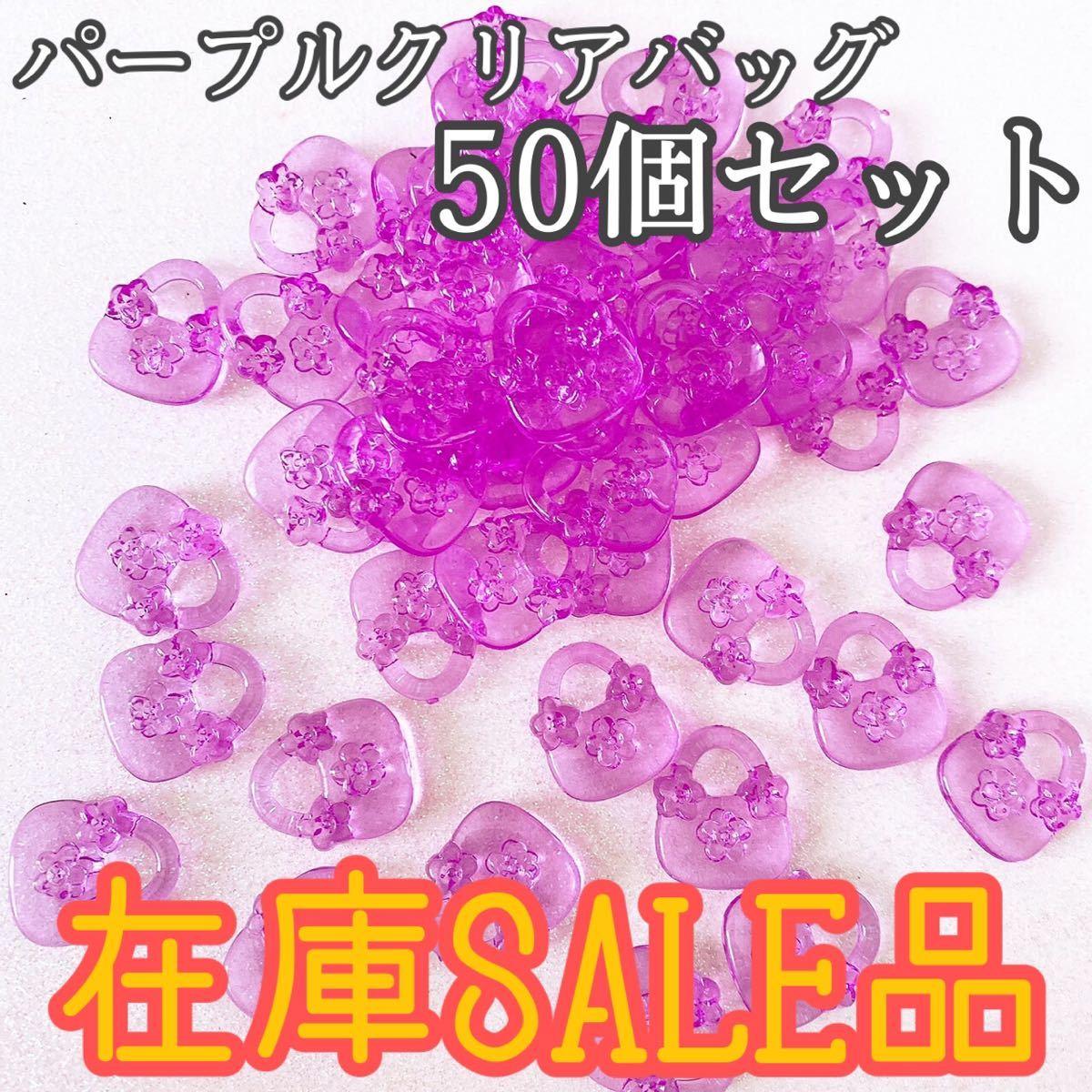 デコパーツ パープルクリアバッグ 50個セット まとめ売り 在庫SALE品