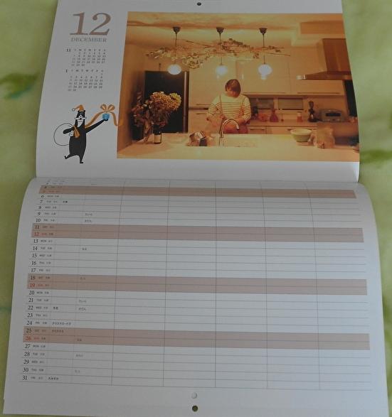 一条工務店の壁掛けファミリーカレンダー建設吉日入り_画像4