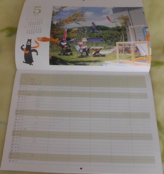 一条工務店の壁掛けファミリーカレンダー建設吉日入り_画像3
