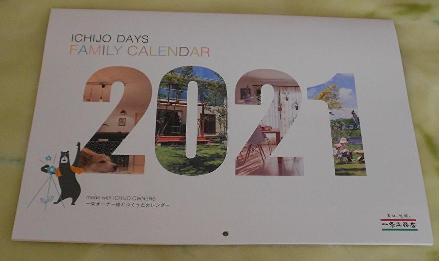 一条工務店の壁掛けファミリーカレンダー建設吉日入り_画像1