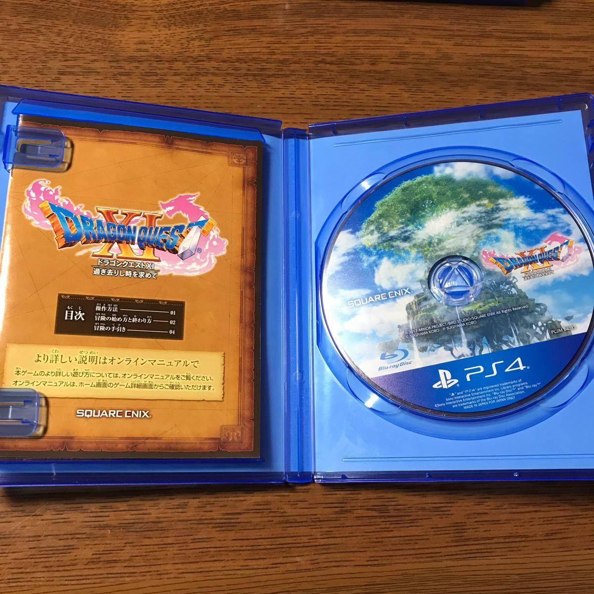 PS4 ドラゴンクエストXI過ぎ去りし時を求めて 24時間以内発送!