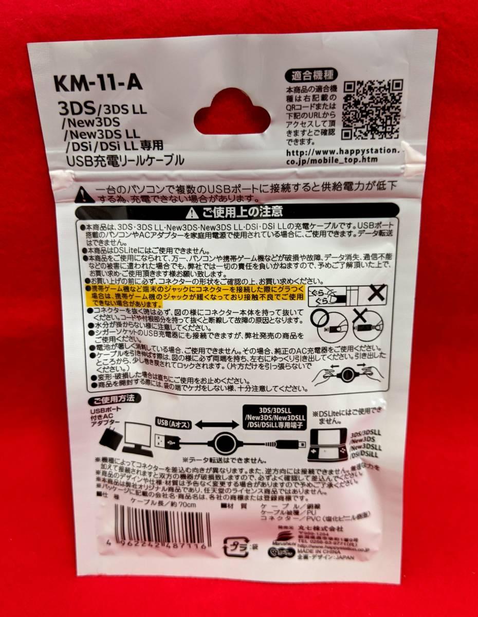 【 未開封 送料無料 】 Nintendo ニンテンドー New 3DS 3DS DSi ( 各 LL 含 ) 用 3DS 任天堂 USB 充電 リール ( 巻取式 ) ケーブル 約70cm_画像2