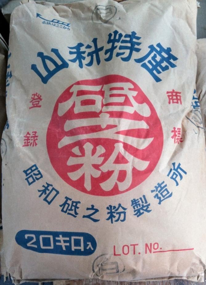 送料込み 小分け「霧粉 白 4㎏」砥の粉 京都山科 木製品の目止め、手あか防止等に_画像1