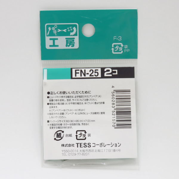 低背ヒューズ 5A 2個 電装品・配線回路の保護に パーツ工房 FN-25_画像2