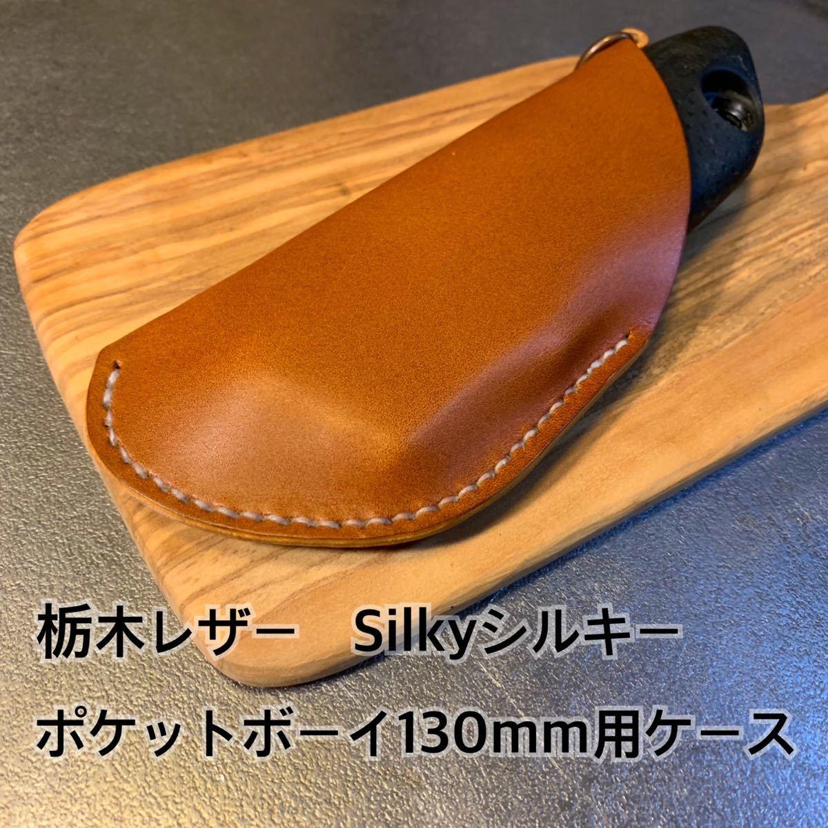 栃木レザー シルキーSilkyポケットボーイ130mm万能目用ケース ブラウン色