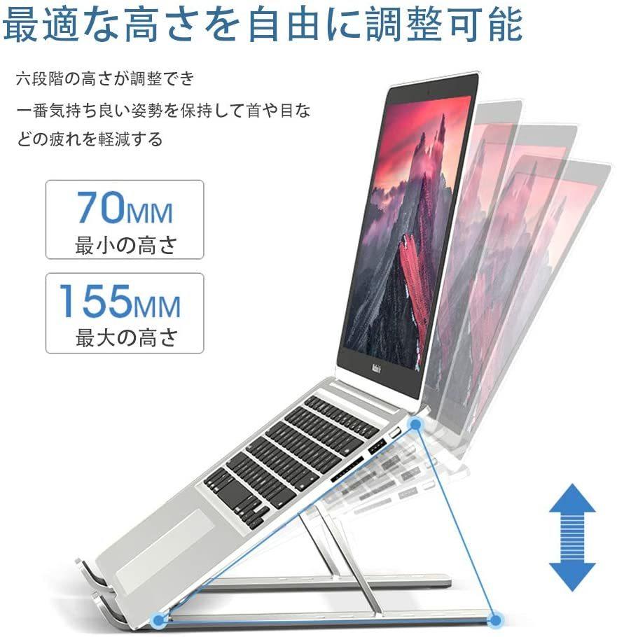 ノートパソコンスタンド 折りたたみ式 高さ・角度調整可能 滑り止め バッグ付い アルミ合金 軽量 10-17.3インチに対応#A113