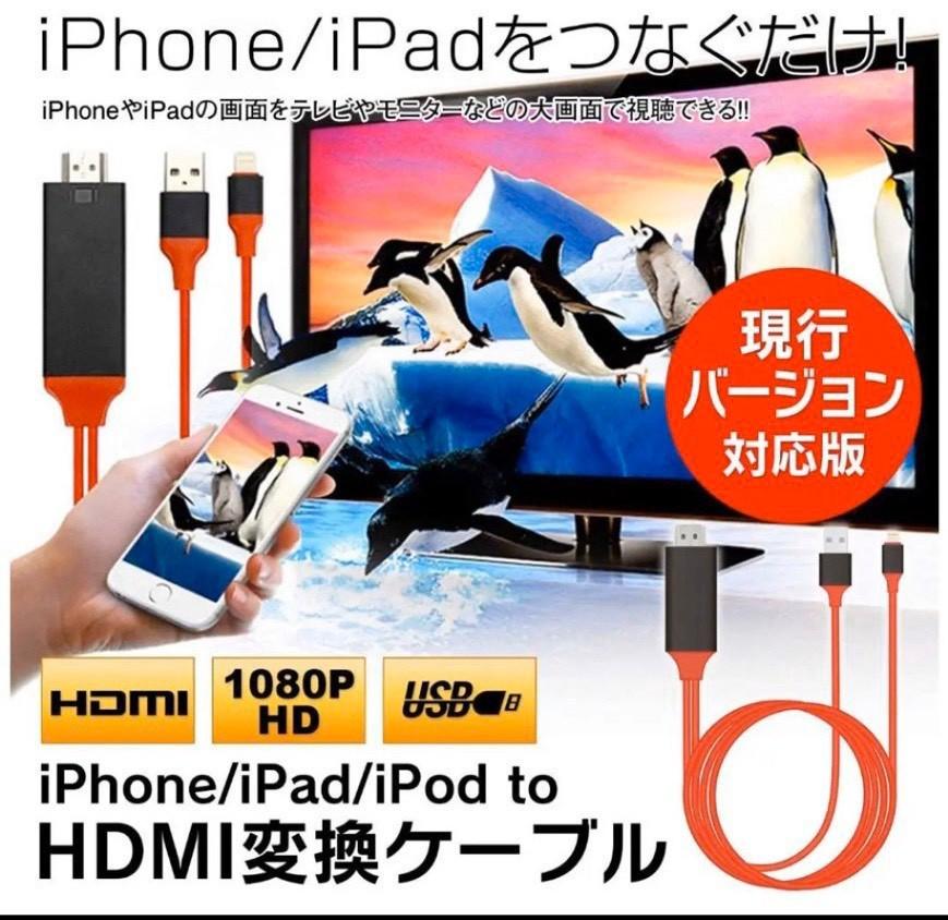iPhone HDMI 変換ケーブル テレビ接続 設定不要 Yotube★
