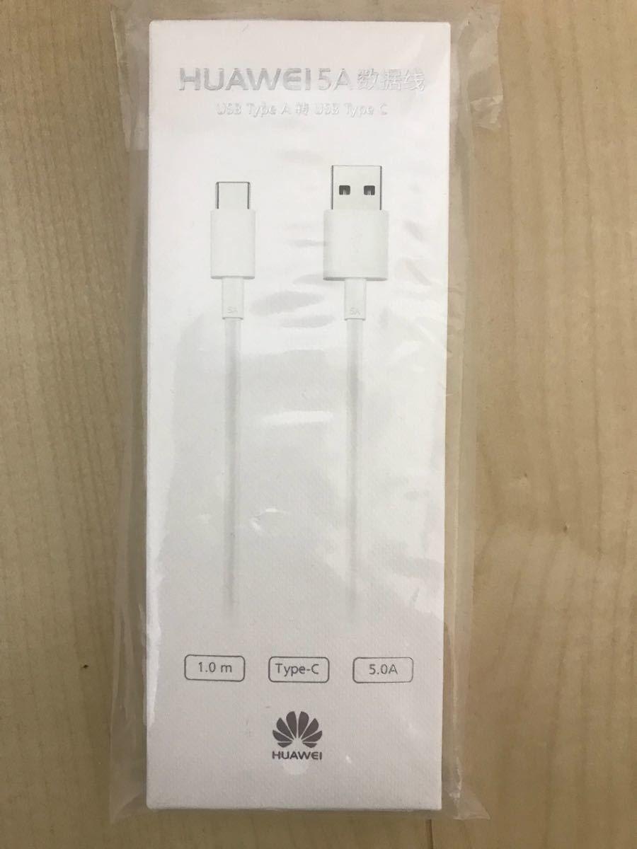 HUAWEI 純正品 Type-C ケーブル 5A急速充電&データ転送