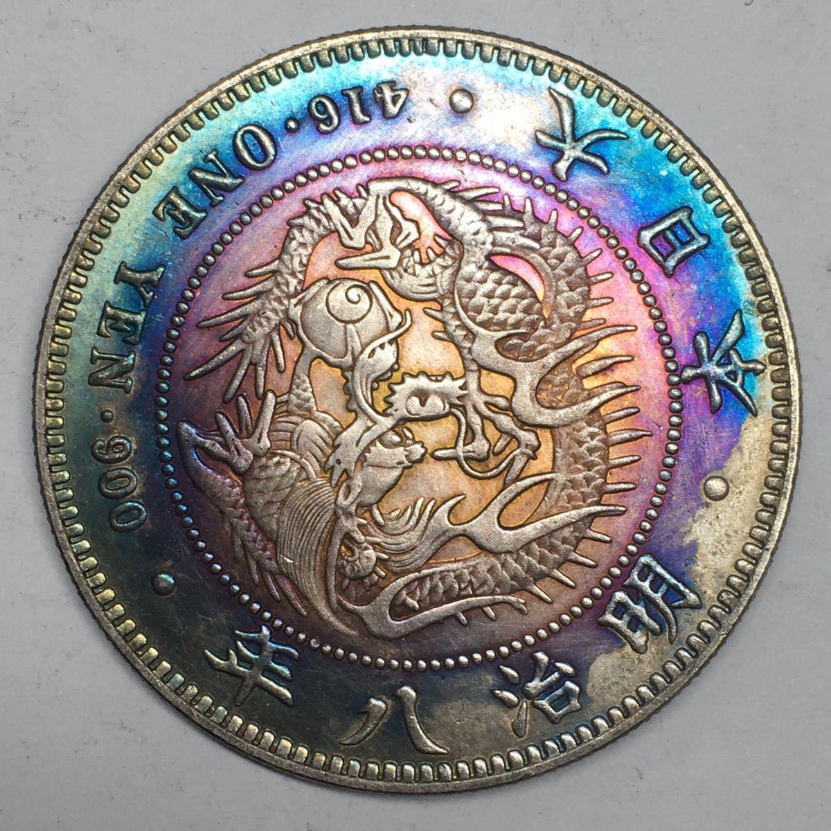 ES5-305 明治八年一円銀貨 日本古銭 量目26.45_画像2