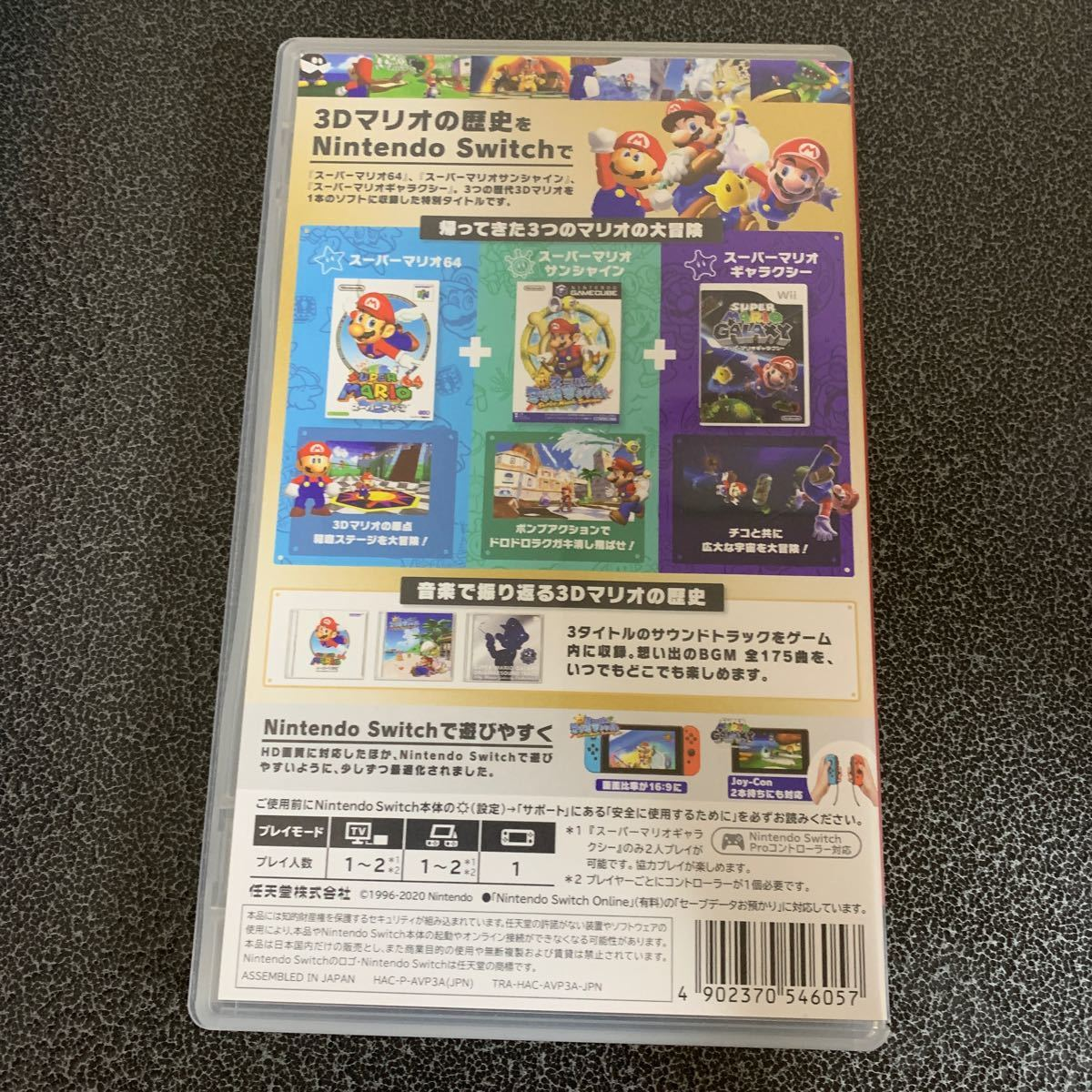スーパーマリオ3Dコレクション