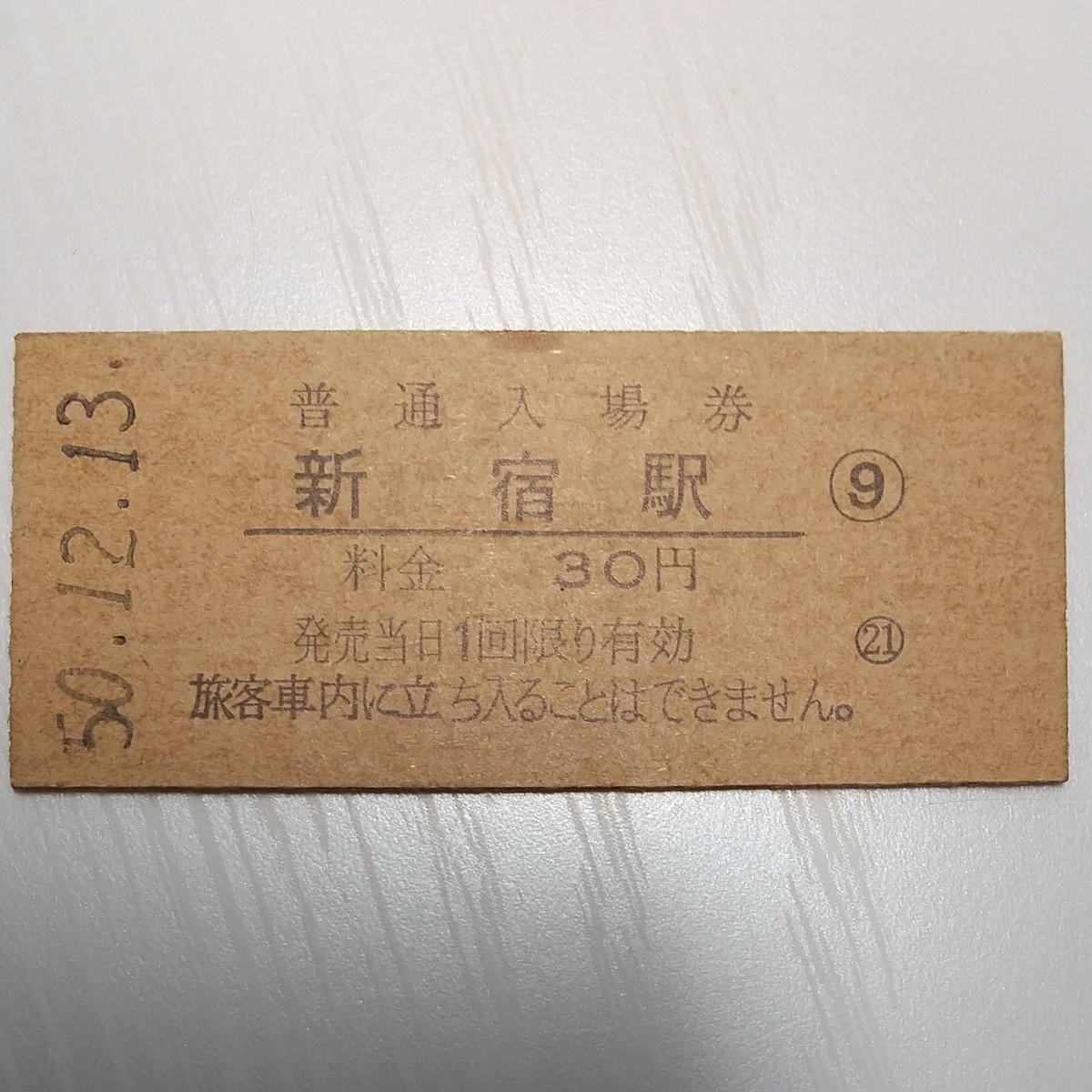 入場券 硬券 国鉄 新宿 JR東日本 使用済み