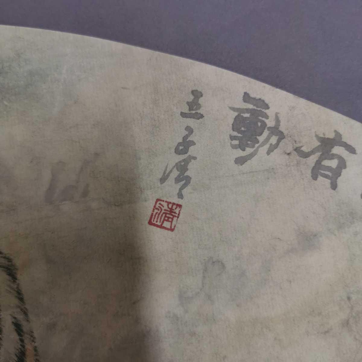 中国美術 扇面 掛軸 虎図 紙本 肉筆保証 掛け軸 時代物 在銘 中国古美術 唐物000307_画像8